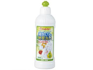 哺乳びん野菜洗いコンパクトR3