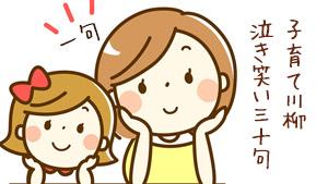 子育て川柳でストレス吹き飛ばせ!笑い/驚きアリ30連発