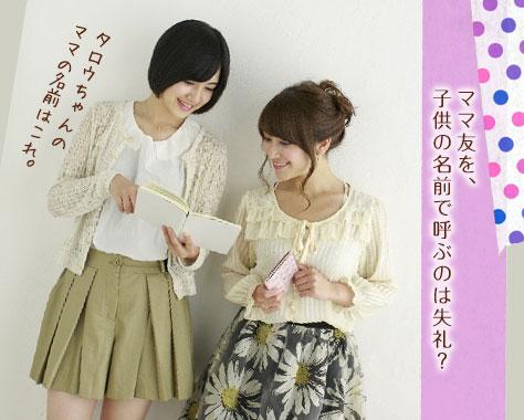 ママ友の呼び方で「名前+ちゃん」は変?!…ご意見箱15