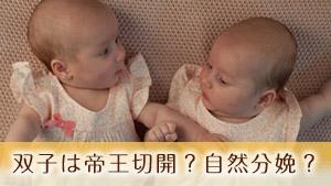 双子はやっぱり帝王切開?自然分娩?出産子育て体験談11