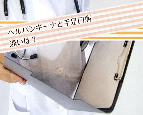 ヘルパンギーナと手足口病の違いは?症状/時期/同時発症