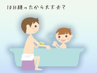 子供を湯船に入れる父親