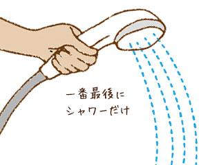 水の出るシャワーを手に持つ