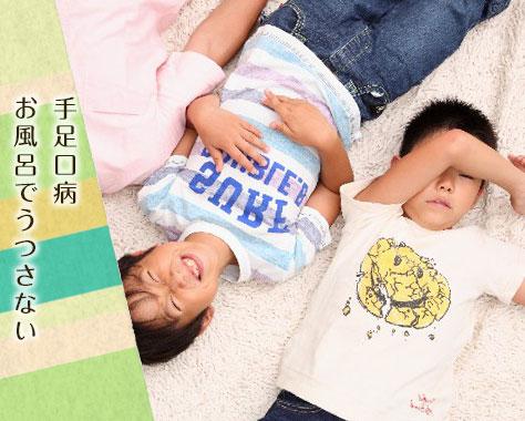 手足口病はお風呂に注意!かゆみと兄弟への感染を防ぐ方法