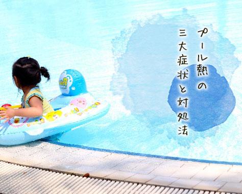 【プール熱】夏場は要注意!症状と対処法/大人の感染対策