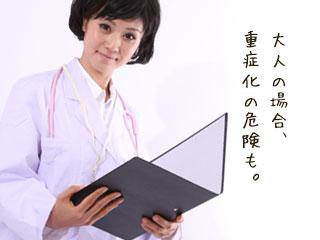 女医が注意