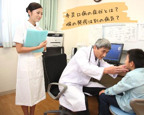 【手足口病の原因と症状】大人への感染は?どんな発疹?