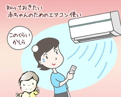 赤ちゃんへのエアコン使いは大人と違う!夏の温度/湿度設定