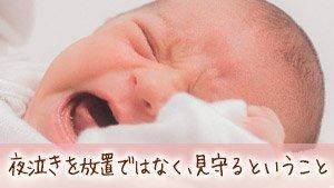 夜泣き放置はどうなる?海外では常識!?赤ちゃんへの影響