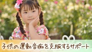 運動音痴を克服!子供へ遺伝が気になる親の良サポート6