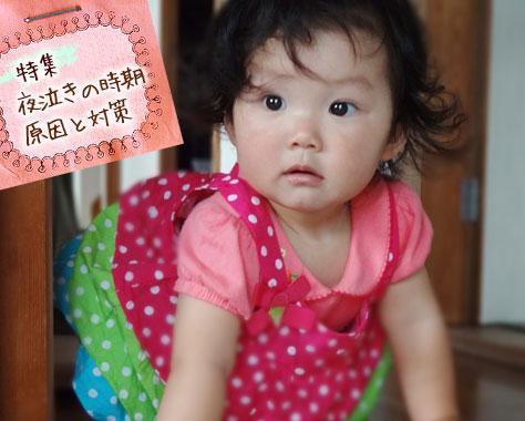 【赤ちゃん・子供の夜泣き】原因/対策/時期など