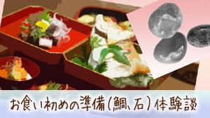 お食い初めの準備は誰が?食器/石/鯛の用意など段取り16