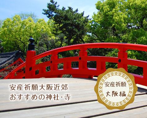 安産祈願におすすめの大阪近郊で有名な人気神社/寺10選