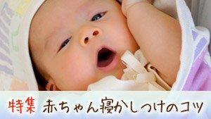 赤ちゃん/新生児の寝かしつけ時間が早くなる方法とコツ