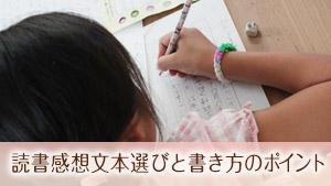 【小学生の読書感想文】本選びのコツ&書き方のポイント8