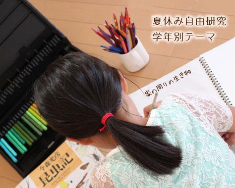 小学生の自由研究テーマ学年別20選!準備~まとめ方まで