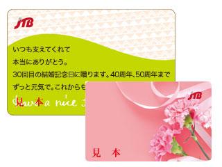 JTBトラベルギフト(1万円分)