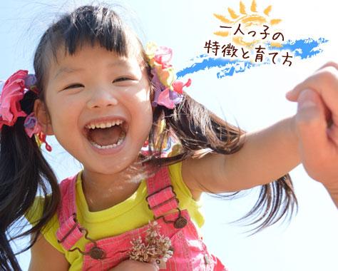 一人っ子の15の特徴!子供に見られる性格や育て方のコツ