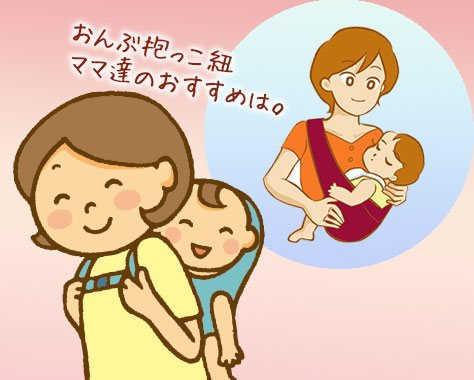 おんぶ紐のおすすめはコレ!安全/家事楽/簡単【口コミ】