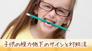 子供の視力低下を知らせる10のサイン/原因と対処法