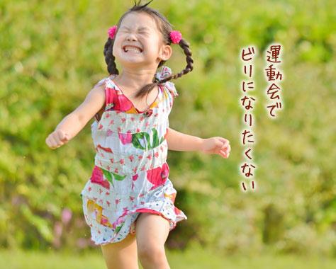 子供の足が速くなる方法6つ!靴選びや遺伝の関係について