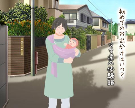 赤ちゃんの外出はいつから?生後1ヵ月未満のお出かけは?