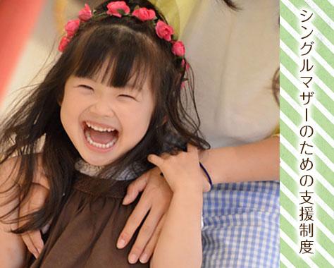 【シングルマザーの支援】母子家庭の子育てに役立つ制度19
