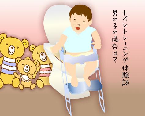 【トイレトレーニング】男の子は立って?座って?やり方15