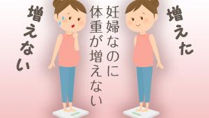 妊婦なのに体重が増えない!赤ちゃん大丈夫?体験談15