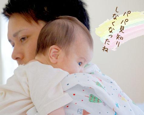 【赤ちゃんの人見知り】パパ見知りはいつまで?体験談15
