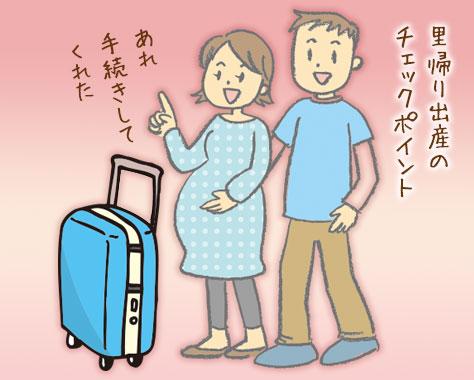 里帰り出産の期間/生活費/準備などまとめ【旦那も納得】