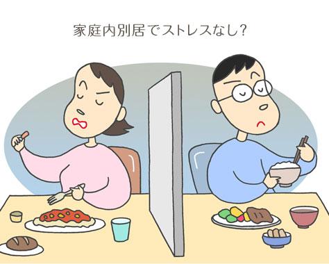 家庭内別居で極力ストレスを減らす方法15!先輩ママ実証済