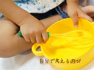 手を使って遊ぶ子供