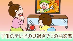 子供にテレビが及ぼす悪影響/食事中・時間などお約束4つ