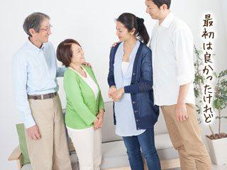 義理の両親と話す妻