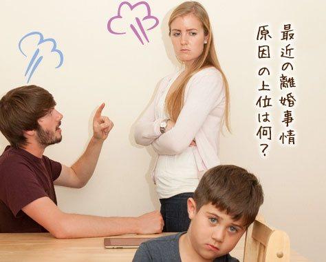 離婚理由ランキング!今、意外な原因で別れる夫婦が増加中
