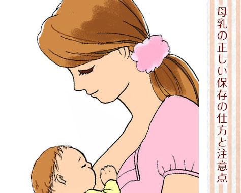 【母乳の保存】外出/預ける時にも便利な冷蔵/冷凍方法