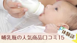 哺乳瓶の人気商品口コミ15!おすすめはピジョン?ベッタ?