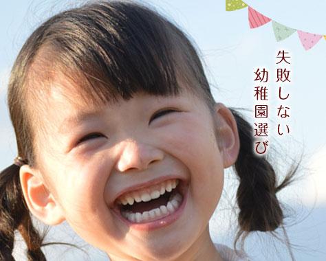 幼稚園選び9つのポイント&スケジューリング/失敗体験談