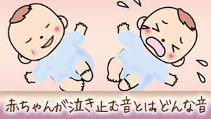 赤ちゃんが泣き止む音/嫌いな音は何?夜泣き対策にも!