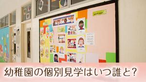 【幼稚園の個別見学】服装/アポ/マナー&ナイスな質問5