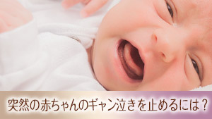 赤ちゃんのギャン泣き対処法!ピタッと静まるあやし方10