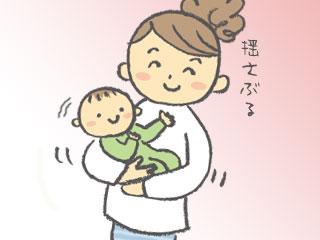 赤ちゃんを抱っこして揺さぶる