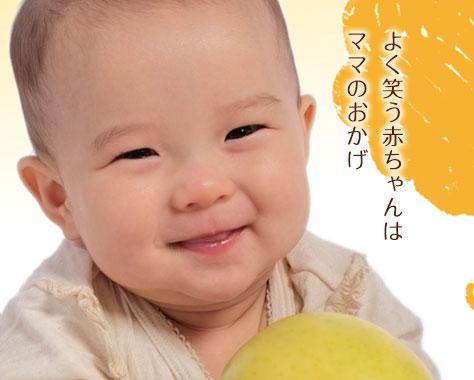 赤ちゃんがよく笑う育て方は妊娠中から!笑顔で脳も活性化