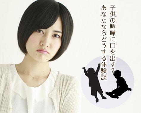 子供の喧嘩を親がどこから仲裁する?ママ達の賢明な判断17