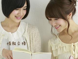 手帳を見て話す二人の女性