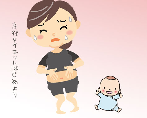 産後ダイエットいつから始める?痩せやすい時期と注意点