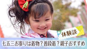 【七五三の服装】お参り父親母親/子供の衣装!体験談15