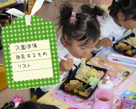 幼稚園の入園準備品リスト54!事前チェックでスムーズに用意