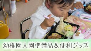 幼稚園の入園準備品リスト54!手作り&名前つけは大変?